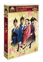 トンイ DVD-BOX IV DVD