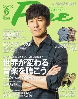 Fine 2020年6月号 Magazine