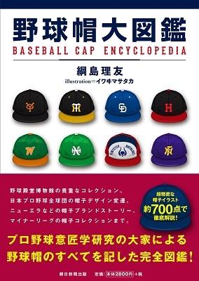 野球帽大図鑑 Book