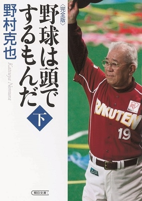 野球は頭でするもんだ【完全版】 下 Book
