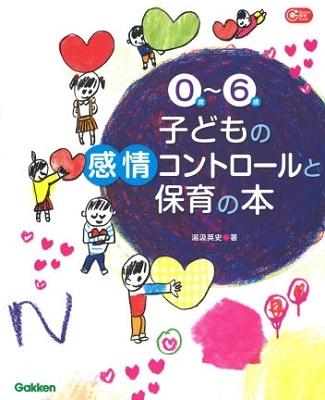 0歳~6歳 子どもの感情コントロールと保育の本 Book