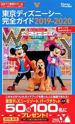 東京ディズニーシー完全ガイド 2019-2020 Mook