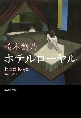 ホテルローヤル Book