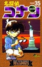 名探偵コナン 35 COMIC