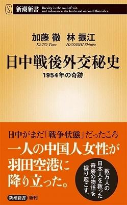 日中戦後外交秘史 1954年の奇跡 Book