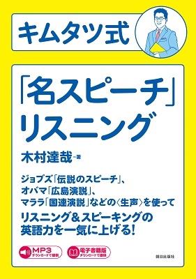 [音声&電子書籍版ダウンロード付き] キムタツ式「名スピーチ」リスニング Book
