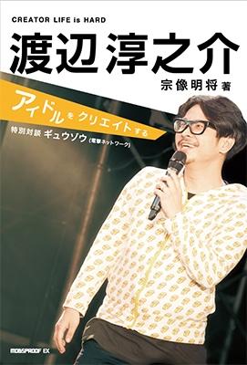渡辺淳之介 アイドルをクリエイトする Book