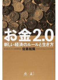 お金2.0 新しい経済のルールと生き方 Book