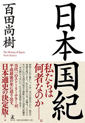 日本国紀 Book