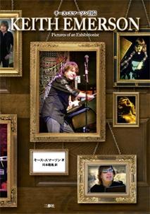 Keith Emerson/キース・エマーソン自伝 [9784384057256]