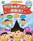 ヒット曲で、歌って踊れる! CDブック 清水玲子のマジカルダンス運動会! [BOOK+CD] Book