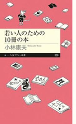 若い人のための10冊の本 Book