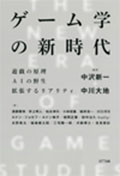 ゲーム学の新時代 遊戯の原理 AIの野生 拡張するリアリティ