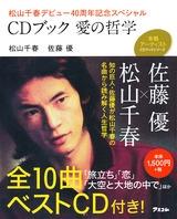 松山千春/松山千春デビュー40周年記念スペシャル CDブック 愛の哲学 [BOOK+CD] [9784776209256]