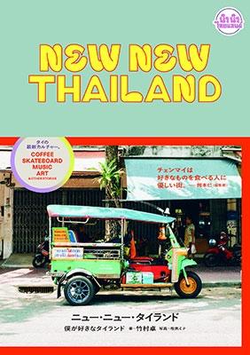 NEW NEW THAILAND 僕が好きなタイランド Book