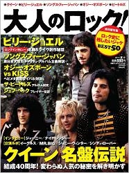 大人のロック! 2011年 夏号 Vol.27