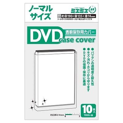 ミエミエ DVDケースカバー (10枚入り)[CONCCC31]