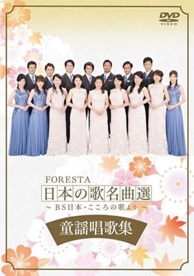 FORESTA 日本の歌名曲選 ~BS日本・こころの歌より~ 童謡唱歌集 DVD