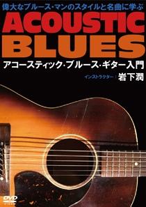DVD345 偉大なブルース・マンと名曲に学ぶ アコースティック・ブルース・ギター入門 TAB譜封入り/(DVD/ビデオ(LM系教則中上級) /4_TOWER RECORDS ONLINE