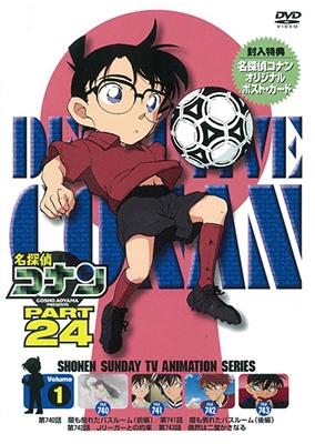 名探偵コナン PART 24 Volume1 DVD