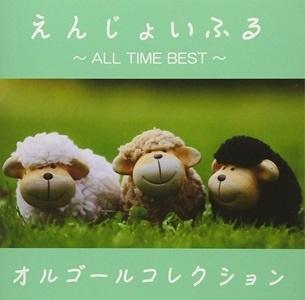 えんじょいふる 〜ALL TIME BEST〜 オルゴールコレクション[ORGC-3]