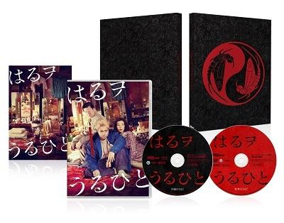 はるヲうるひと [Blu-ray Disc+DVD]