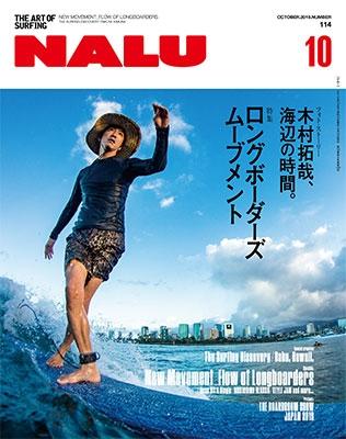 NALU 2019年10月号 Magazine