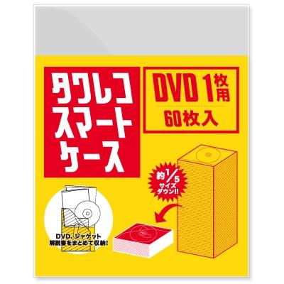 タワレコ スマートケース DVD1枚用 (60枚入り)