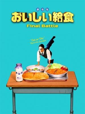 劇場版 おいしい給食 Final Battle [Blu-ray Disc+DVD] Blu-ray Disc