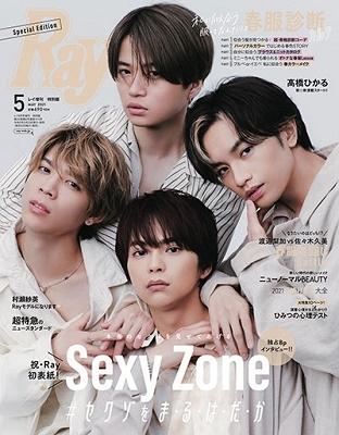 Ray 2021年5月号増刊 特別版<表紙: Sexy Zone>[09696-05]