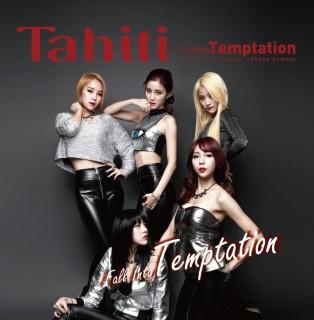 Fall Into Temptation: 2nd Mini Album CD