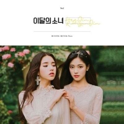 Heejin (Loona)/Hee Jin & Hyun Jin: 1st Single (Reissue)[D13315C]