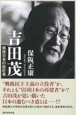 吉田茂 戦後日本の設計者 Book