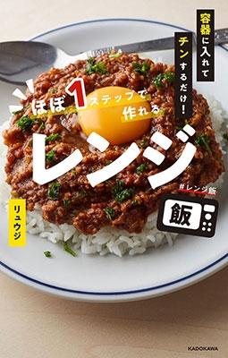 容器に入れてチンするだけ! ほぼ1ステップで作れるレンジ飯 Book