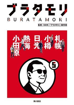 ブラタモリ 5 札幌 小樽 日光 熱海 小田原 Book