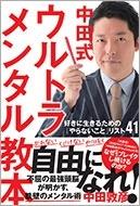 中田式 ウルトラ・メンタル教本 好きに生きるための「やらないこと」リスト41 Book