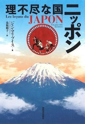 理不尽な国 ニッポン Book