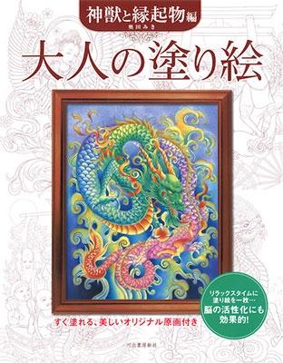 大人の塗り絵 神獣と縁起物編 Book