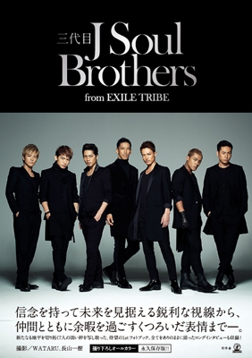 三代目 J Soul Brothers from EXILE TRIBE Book