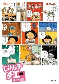 じゃりン子チエ 6 Book