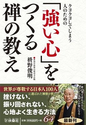クヨクヨしてしまう人のための 「強い心」をつくる禅の教え Book