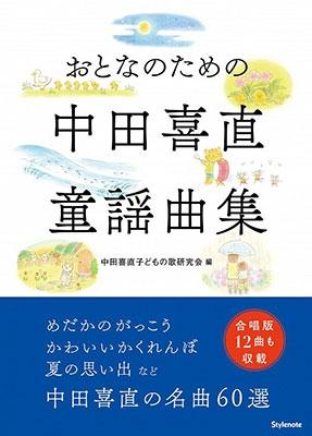 おとなのための中田喜直童謡曲集 Book
