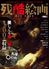 残酷絵画 DVD BOOK [BOOK+DVD] Book