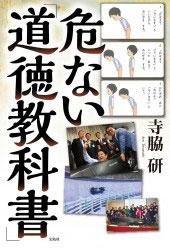 危ない「道徳教科書」 Book