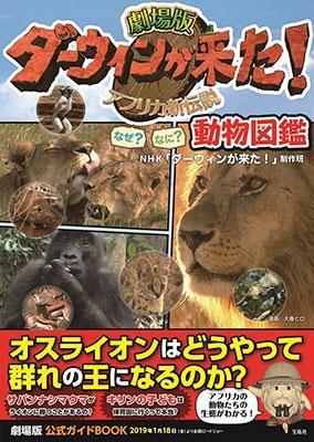 劇場版ダーウィンが来た! なぜ? なに? 動物図鑑 Book