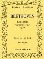 ベートーヴェン 序曲「レオノーレ」 第3番 Op.72b ポケット・スコア[9784860600457]