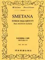 スメタナ 弦楽四重奏曲 第1番ホ短調 「我が生涯より」 ポケット・スコア[9784860602857]