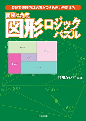 面積と角度 図形ロジックパズル Book