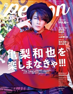 TVガイドPERSON Vol.96 Mook
