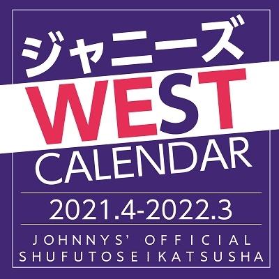 ジャニーズWEST 2021.4-2022.3 カレンダー Calendar